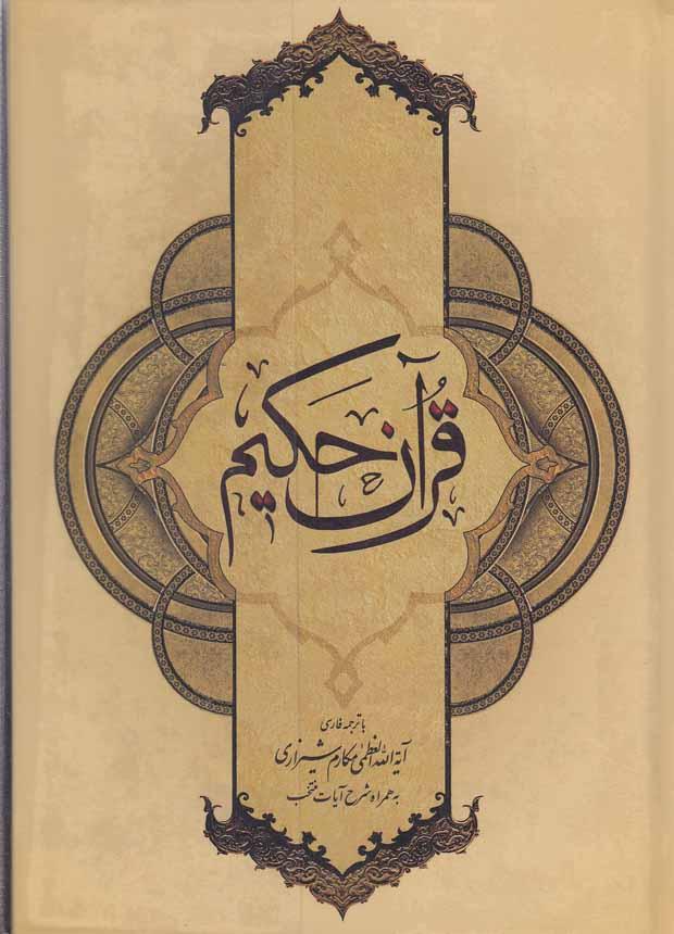 قرآن-حكيم-(علي-بن-ابي-طالب)-وزيري-مكارم--تفسير-كامپيوتري