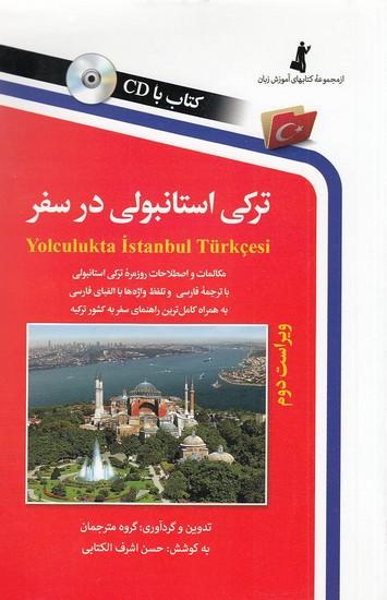 تركي-استانبولي-درسفر(استاندارد)رقعي-شوميز-باcd