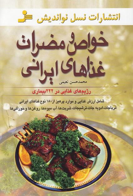 خواص-ومضرات-غذاهاي-ايراني(نسل-نوانديش)رقعي-شوميز
