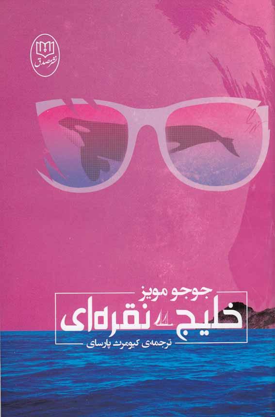 خليج-نقره-اي(جامي)رقعي-شوميز