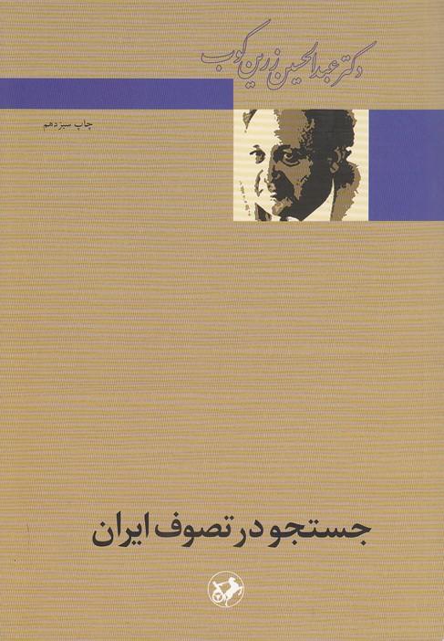 جستجودرتصوف-ايران(اميركبير)وزيري-شوميز