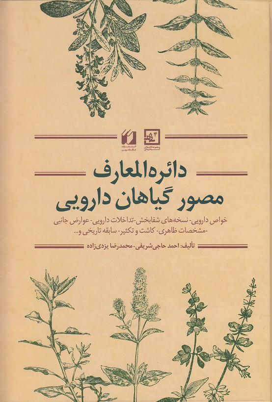دائره-المعارف-مصور-گياهان-دارويي-(حافظ-نوين)-وزيري-سلفون