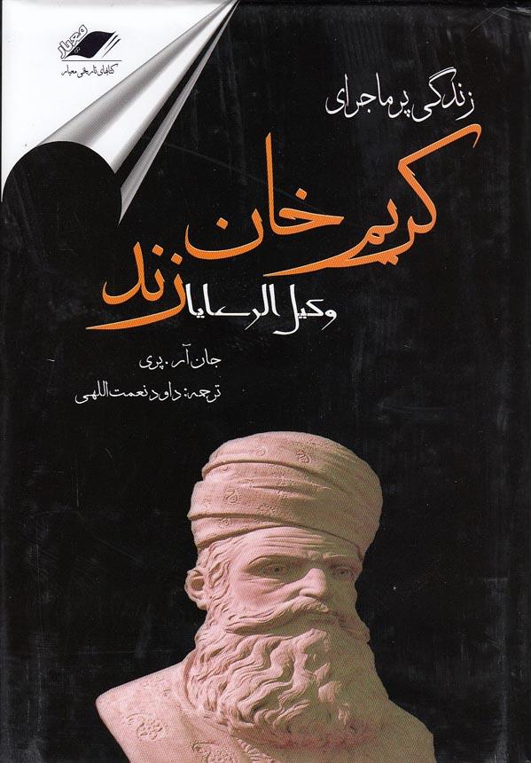 زندگي-پرماجراي-كريم-خان-زند-(معيارانديشه)-وزيري-سلفون