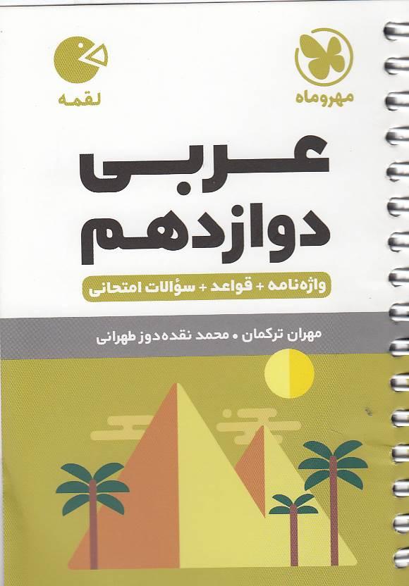 مهروماه-(لقمه)---عربي-دوازدهم