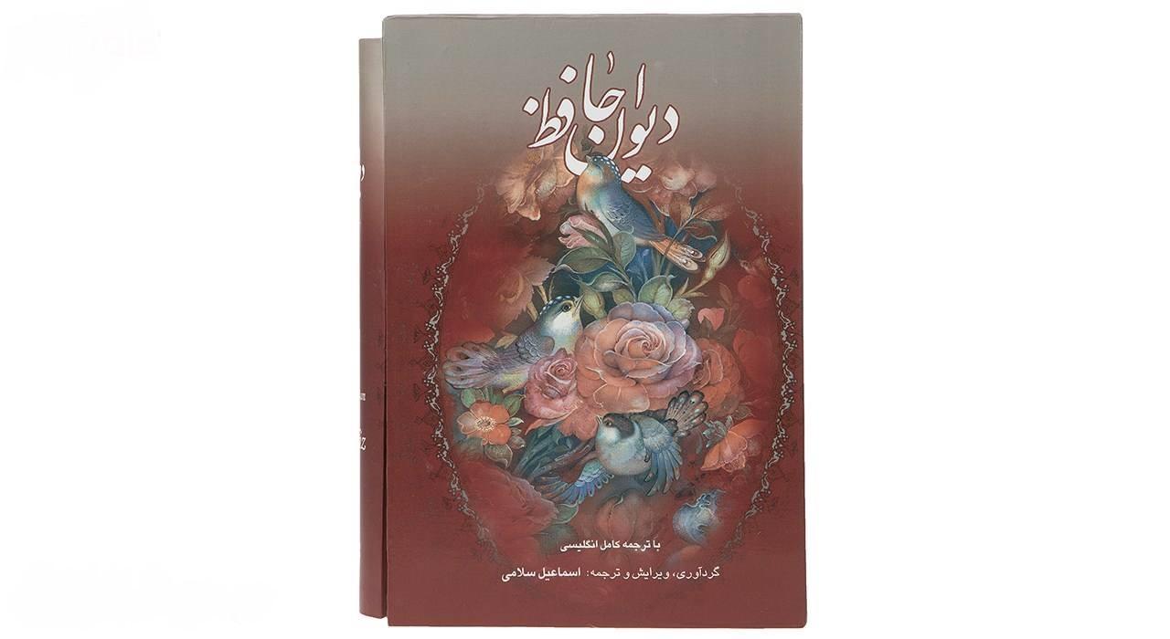 ديوان-حافظ-(گويا)-وزيري-قابدار-سلامي-2-زبانه-گلاسه