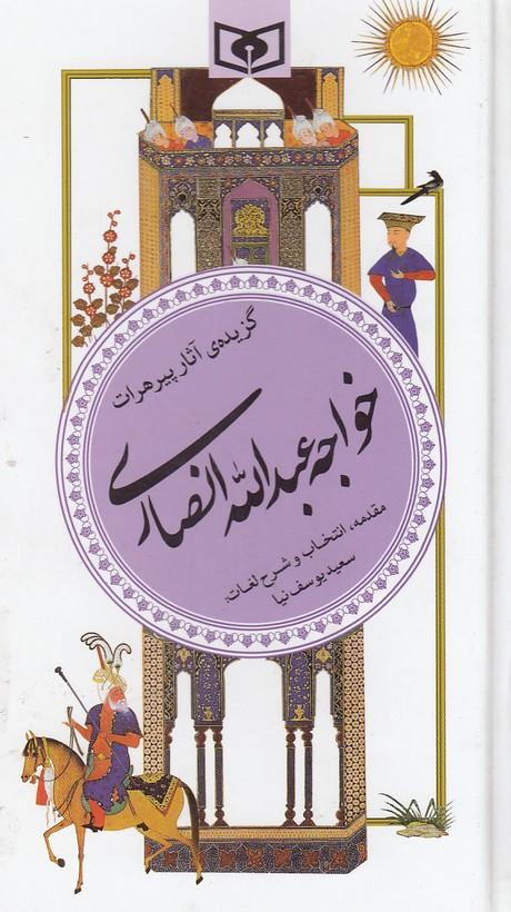 گزينه(15)خواجه-عبدالله-انصاري(قدياني)پالتويي-سلفون