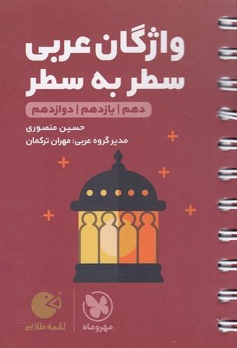 مهروماه-(لقمه)---واژگان-عربي-كنكور-رياضي-تجربي