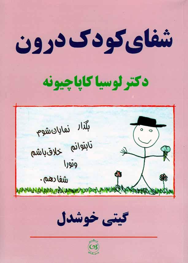 شفاي-كودك-درون-(پيكان)-وزيري-شوميز