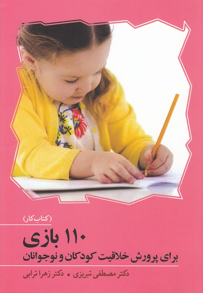 110-بازي-براي-پرورش-خلاقيت-كودكان-و-نوجوانان-(آواي-هانا)-وزيري-شوميز