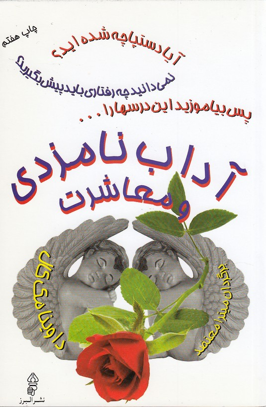 آداب-نامزدي-و-معاشرت-(البرز)-رقعي-شوميز
