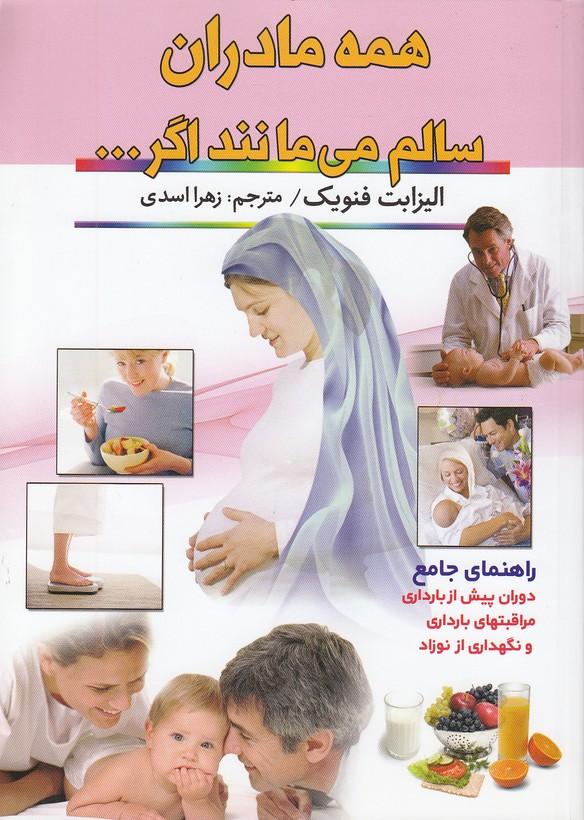 همه-مادران-سالم-مي-مانند-اگر---(نوراميد)وزيري-شوميز