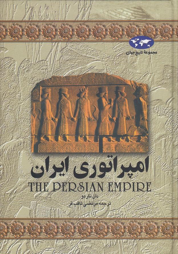 مجموعه-تاريخ-جهان-امپراتوري-ايران(ققنوس)وزيري-سلفون