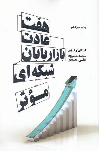 هفت-عادت-بازاريابان-شبكه-اي-موثر(درناقلم)رقعي-شوميز