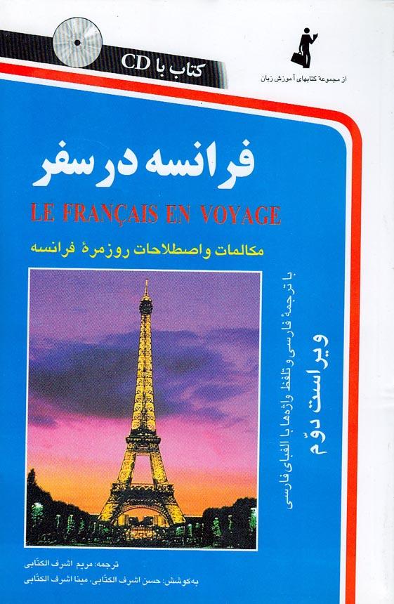 فرانسه-درسفر(استاندارد)رقعي-شوميز-باcd