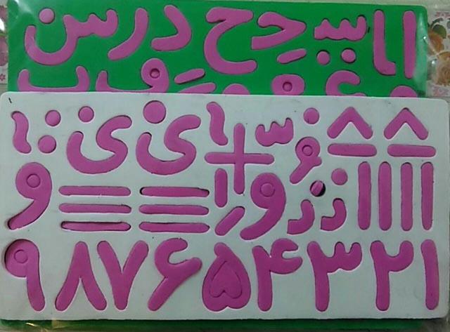 پازل-فومي-فارسي-مغناطيسي(فكرآفرين)1-8
