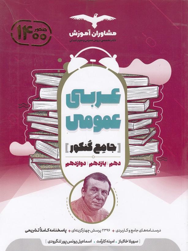 مشاوران---عربي-جامع-عمومي-99