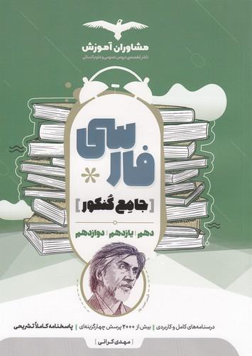 مشاوران-فارسي-جامع-كنكور