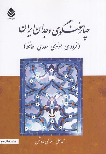 چهارسخنگوي-وجدان-ايران(قطره)وزيري-شوميز