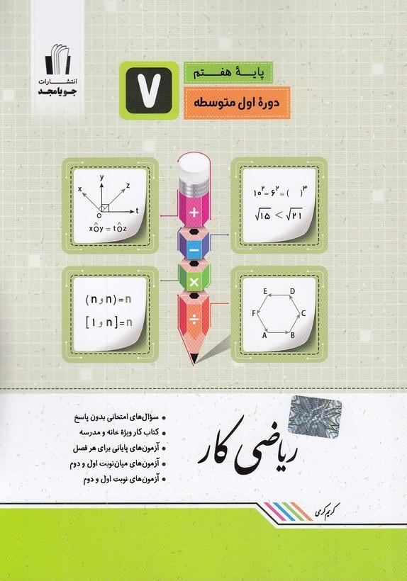 جويا-مجد---رياضي-كار-هفتم-99