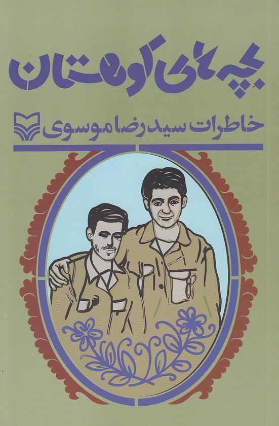 بچه-هاي-كوهستان(سوره-مهر)رقعي-شوميز