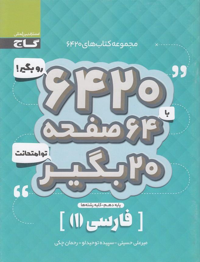 گاج-(6420)---فارسي-1-دهم-97