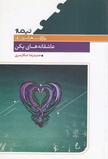 عاشقانه-هاي-پكن(نيماژ)رقعي-شوميز