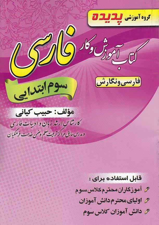 بخشايش---پديده-فارسي-سوم-ابتدايي-98