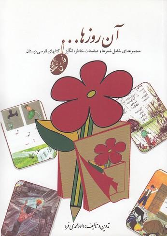 آن-روزها-فارسي-(لنجوان)-1-8-شوميز