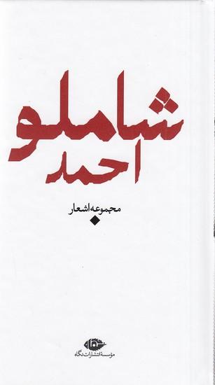 مجموعه-اشعاراحمدشاملو-باران(نگاه)پالتويي-سلفون