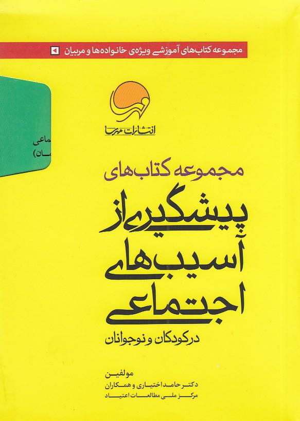 پيشگيري-ازآسيب-هاي-اجتماعي10جلدي(مهرسا)1-8-قابدار