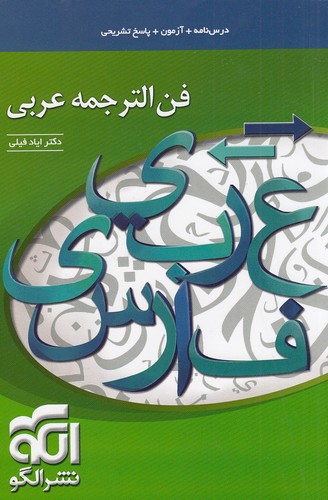 الگو---فن-الترجمه-عربي