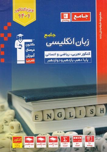 قلم-چي(طبقه-بندي)-زبان-انگليسي-كنكور