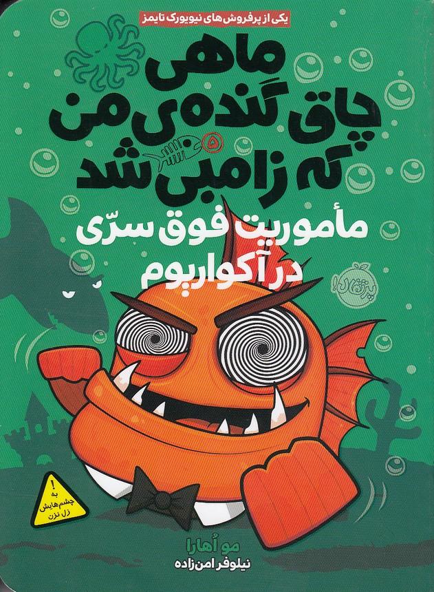 ماهي-چاق-گنده-ي-من-كه-زامبي-شد5-ماموريت-فوق-سري-درآكواريوم(پرتقال)رقعي-شوميز