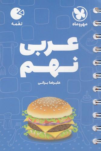 مهروماه-(لقمه)---عربي-نهم
