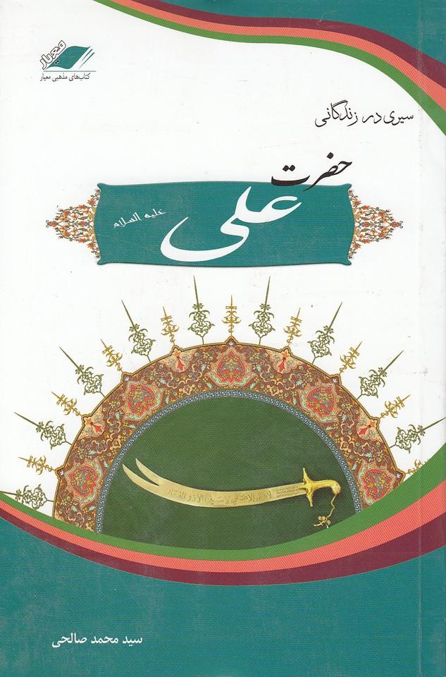 سيري-درزندگاني-حضرت-علي(معيار)رقعي-شوميز