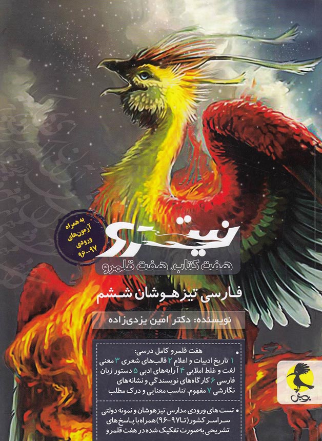پويش---فارسي-ششم-تيزهوشان-نيترو-2-هفت-كتاب،-هفت-قلمرو