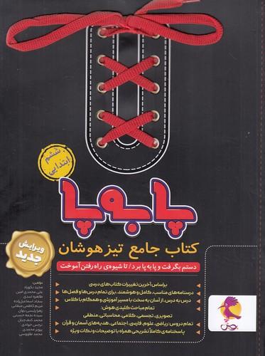 پويش-پابه-پاكتاب-جامع-تيزهوشان-ششم-ابتدايي