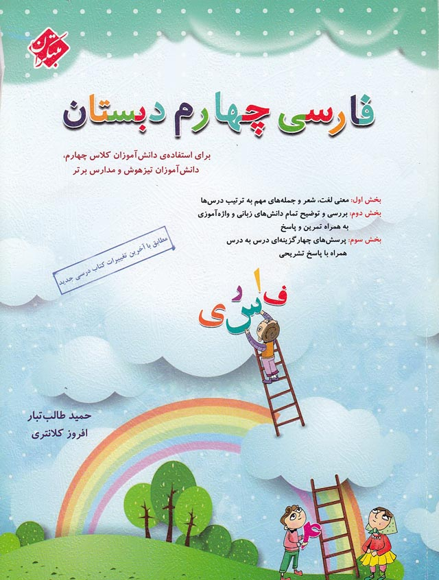 مبتكران-فارسي-چهارم-ابتدايي-طالب-تبار