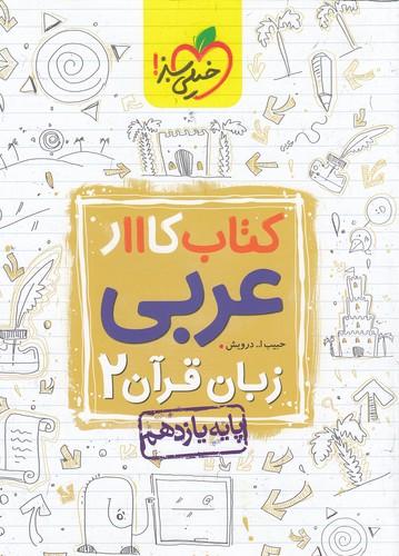 خيلي-سبز(كار)-عربي-زبان-قرآن2يازدهم-رياضي-تجربي