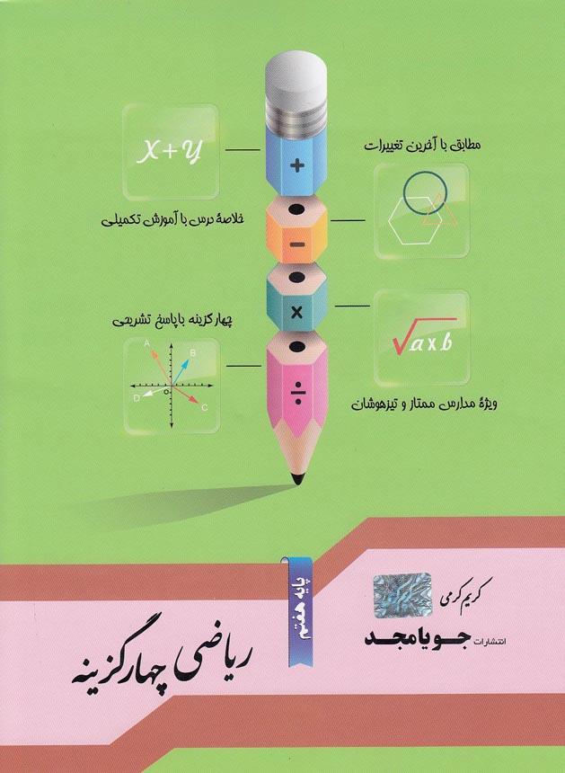 جويا-مجد---رياضي-چهار-گزينه-هفتم-99