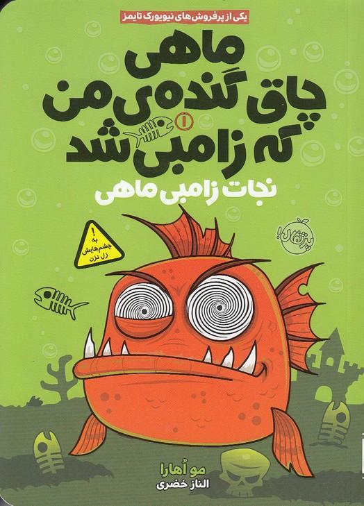 ماهي-چاق-گنده-ي-من-كه-زامبي-شد-1--نجات-زامبي-ماهي-(پرتقال)-رقعي-شوميز