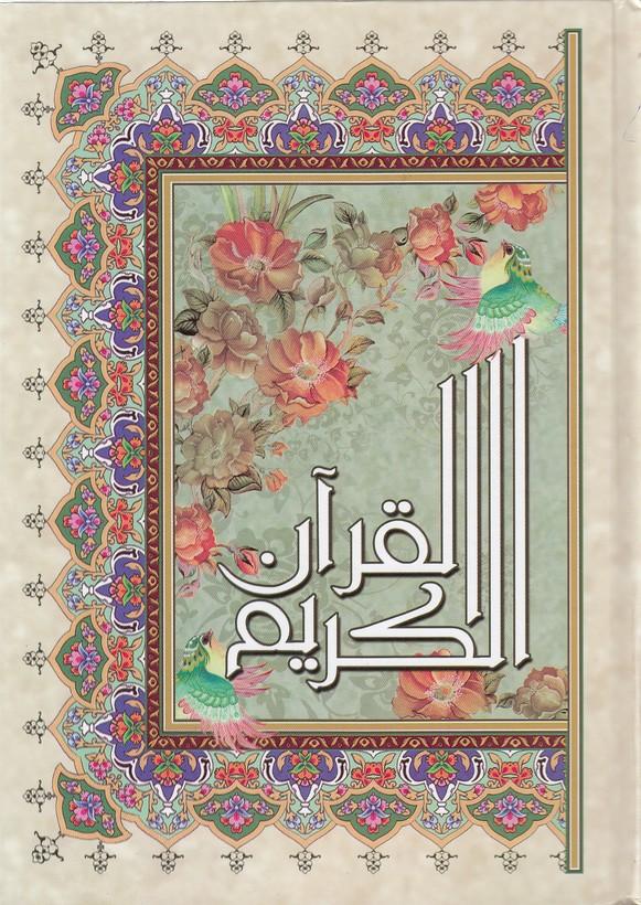 =قرآن-(آيين-دانش)-عثمان-طه-وزيري-ترجمه-مقابل-انصاريان