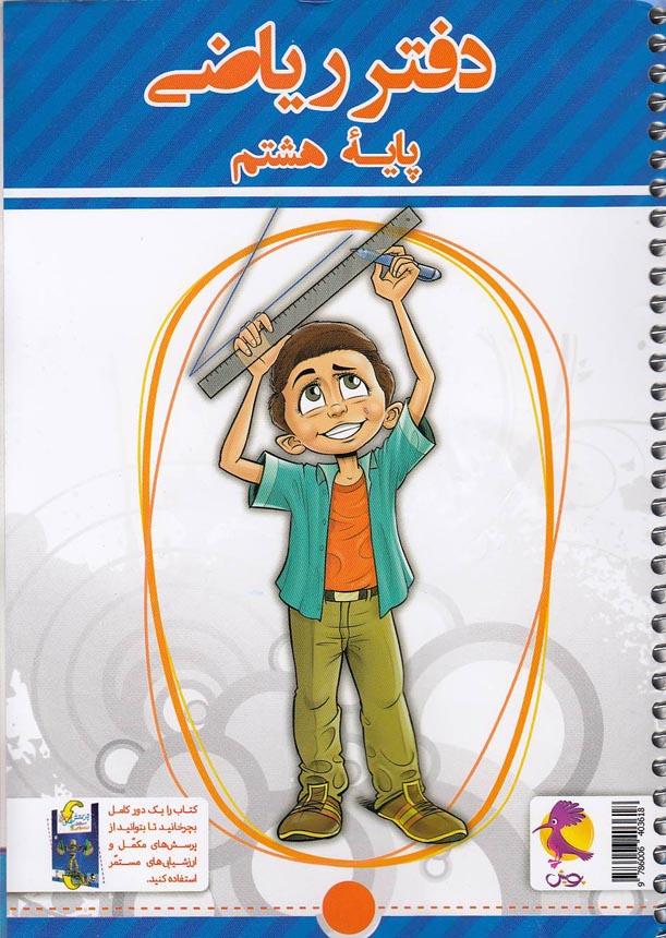 پويش-دفتررياضي-هشتم
