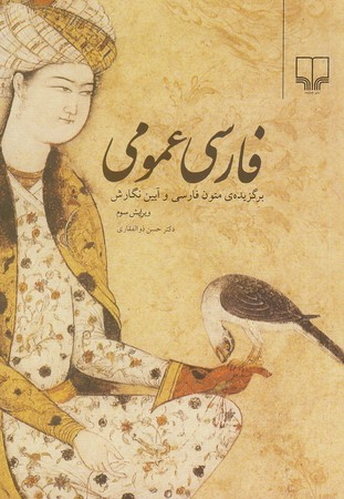 فارسي-عمومي-(چشمه)-وزيري-شوميز