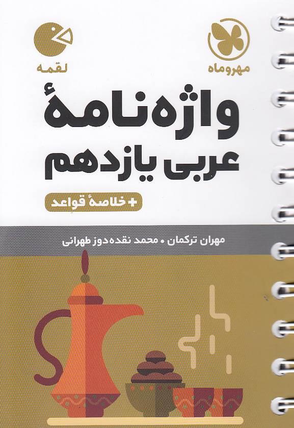 مهروماه(لقمه)-واژه-نامه-عربي-يازدهم
