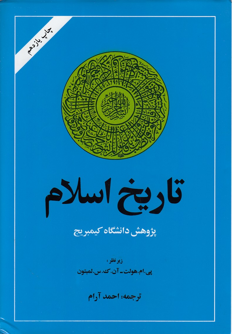تاريخ-اسلام-(اميركبير)-وزيري-سلفون