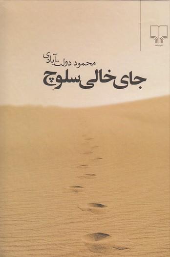 جاي-خالي-سلوچ(چشمه)1-8سلفون
