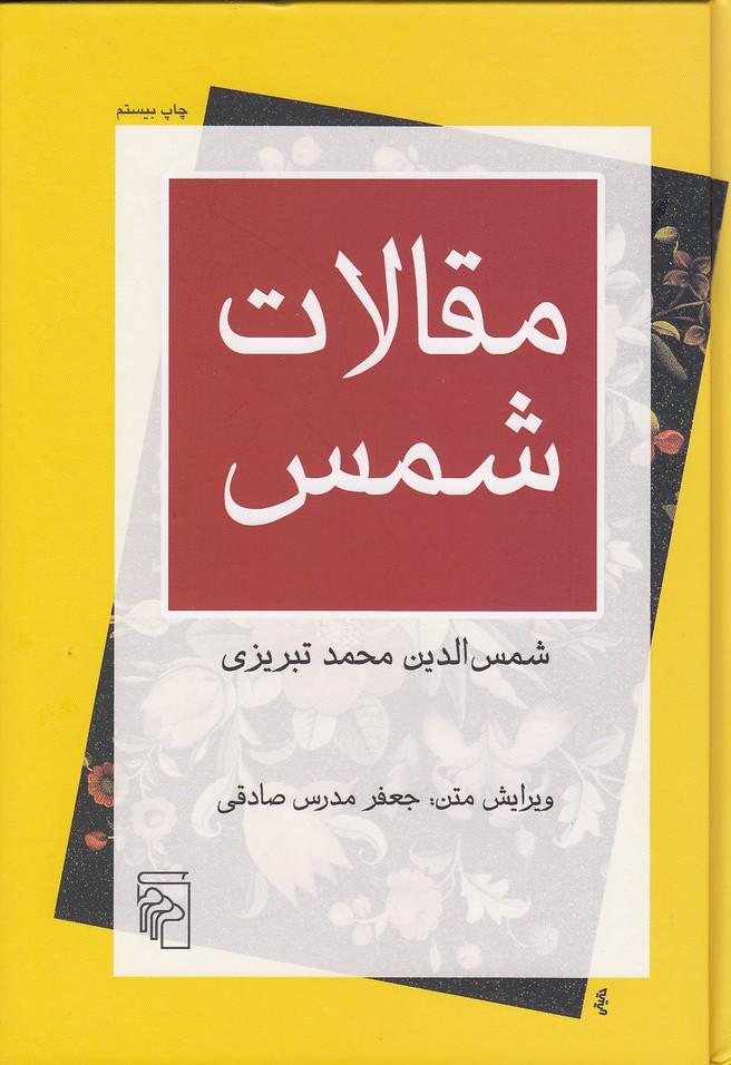 مقالات-شمس(مركز)وزيري-سلفون
