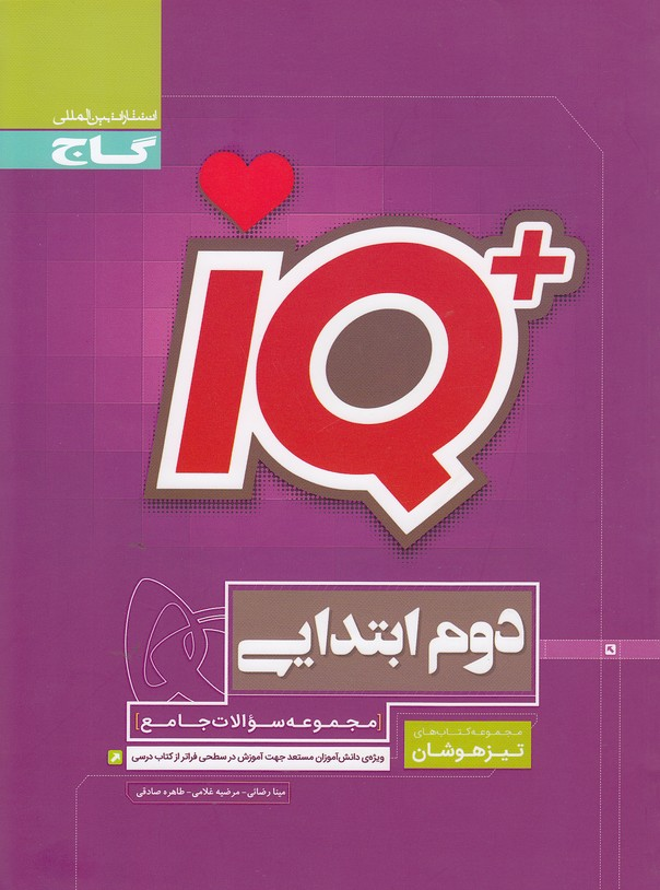 گاج(iq)-تيزهوشان-دوم