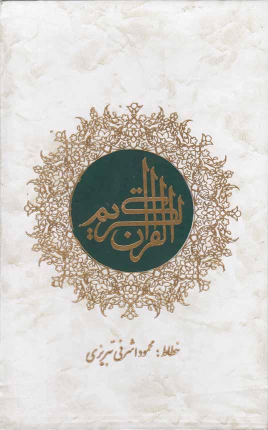 =قرآن(بدرقه-جاويدان)اشرفي-رقعي-قابدار2